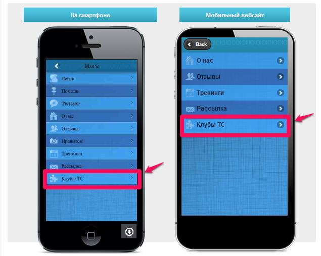 Найдите клуб «Твой Старт» в вашем городе через мобильное приложение