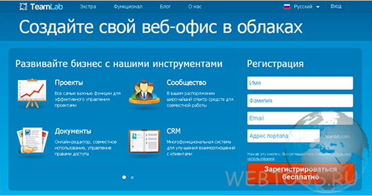 веб-офис в облаках